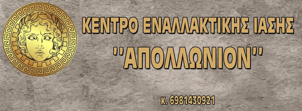 Απολλώνιον